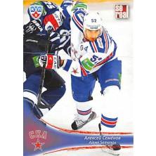 Semenov Alexei - 2013-14 Sereal No.SKA-08