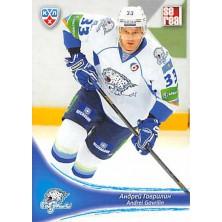 Gavrilin Andrei - 2013-14 Sereal No.BAR-12