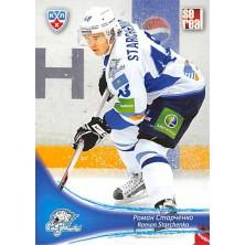 Starchenko Roman - 2013-14 Sereal No.BAR-18