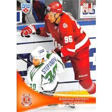 Malevich Vladimir - 2013-14 Sereal No.VIT-04