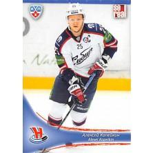 Kopeikin Alexei - 2013-14 Sereal No.SIB-01