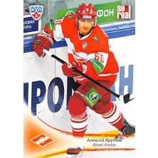 Krutov Alexei - 2013-14 Sereal No.SPR-13