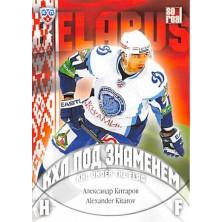 Kitarov Alexander - 2013-14 Sereal KHL Under The Flag No.WCH-003