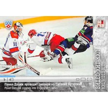 Pavel Datsyuk Crashes Into Evgeny Artyukhin - 2013-14 Sereal KHL Video-Hit No.VID-024