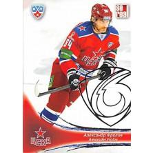 Frolov Alexander - 2013-14 Sereal Silver No.CSK-018
