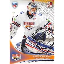 Pechursky Alexander - 2013-14 Sereal Silver No.MMG-003